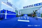 2019年9月6日,在位于上海市普陀区真北路的海尔智家001号体验中心盛大开业,超大的5000平米展示厅,满足对未来理想生活的想象。