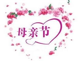 母亲节特辑:祝妈妈们节日快乐