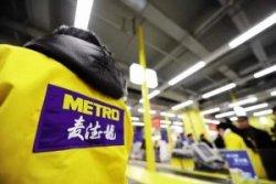 物美收购麦德龙中国控股权:为什么麦德龙要卖