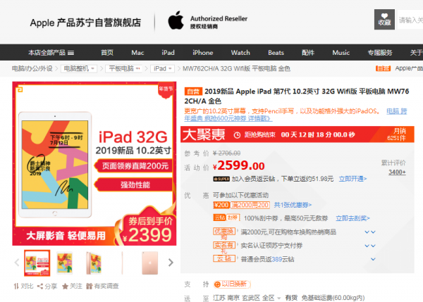 2019款iPad降价,苏宁年货节最高降幅700元 家电网 HEA深度原创