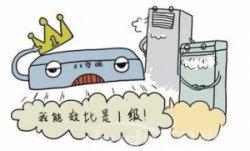 空调能效新标准解读:旧库存销售大限还剩半年