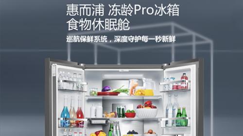 """宅家囤货锁鲜好帮手 惠而浦冻龄Pro冰箱将超市""""搬""""回家"""