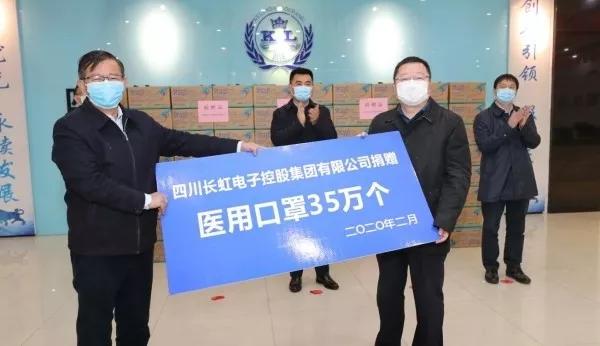 家电战役2020:长虹上下协同勇担社会责任