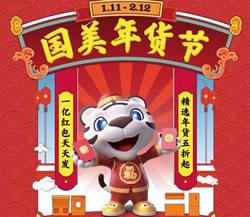 """春节的欢乐源泉 电视依然是国美年货节""""主角"""""""