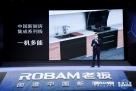 老板电器中国新厨房集成系列线