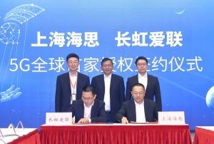 """""""新基建""""提速    长虹爱联与上海海思签署全球首家""""5G 授权""""协议"""