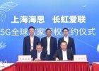 长虹爱联签约上海海思  实现5G智能制造规模商用