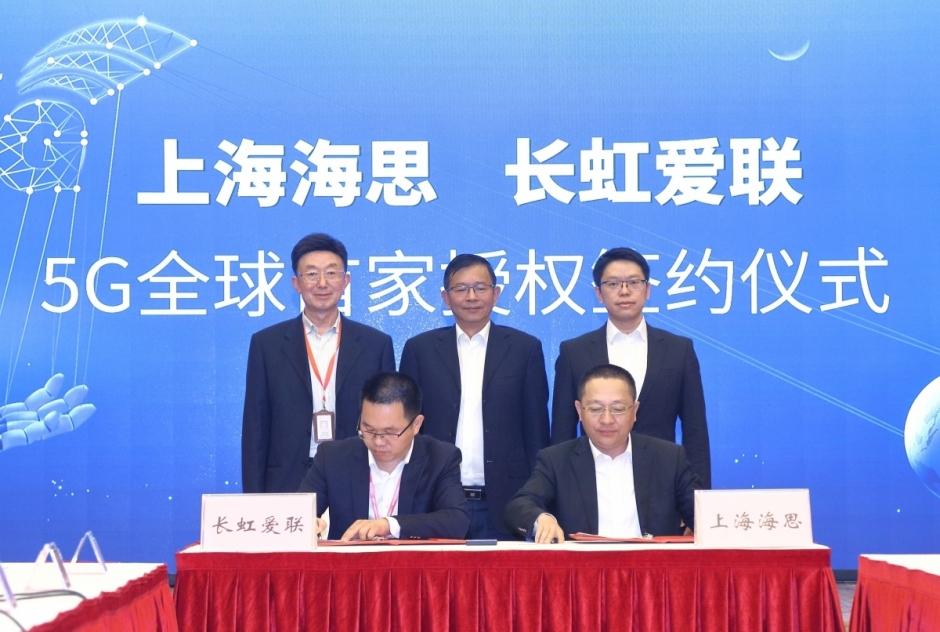 """长虹爱联与上海海思签署全球首家""""5G 授权""""协议"""