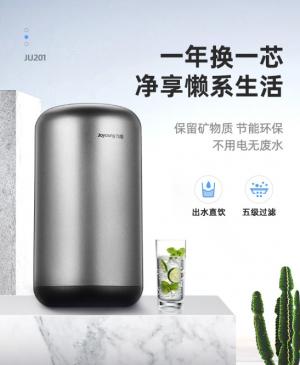 """净水如此简单 九阳JU201净水机带来""""极简""""净水体验"""