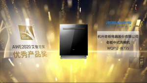老板强力洗洗碗机W735 荣获AWE2020艾普兰优秀产品奖