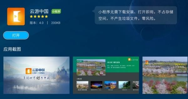 用电视云游中国 长虹加速5G云服务布局 家电网®