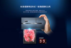 """玫瑰保鲜33天 美菱M鲜生""""黛蓝灰""""冰箱成母亲节最佳贺礼"""