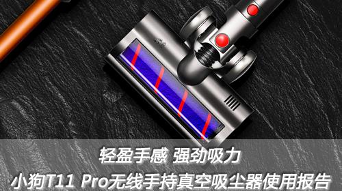 小狗T11 Pro无线吸尘器体验:轻盈手感强劲吸力我全都要!