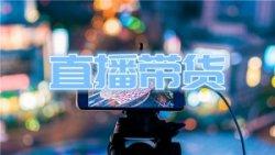 """彩电总裁直播上演""""三国杀"""" 亲力亲为将常态化"""