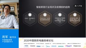 惠而浦于2020中国厨房电器高峰论坛斩获双项大奖