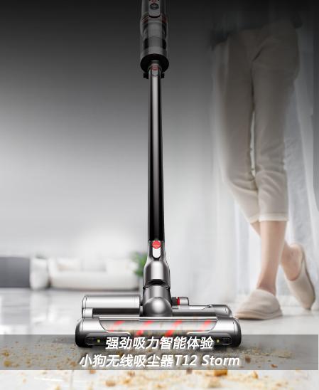 强劲吸力 智能体验 小狗T12无线吸尘器用实力说话