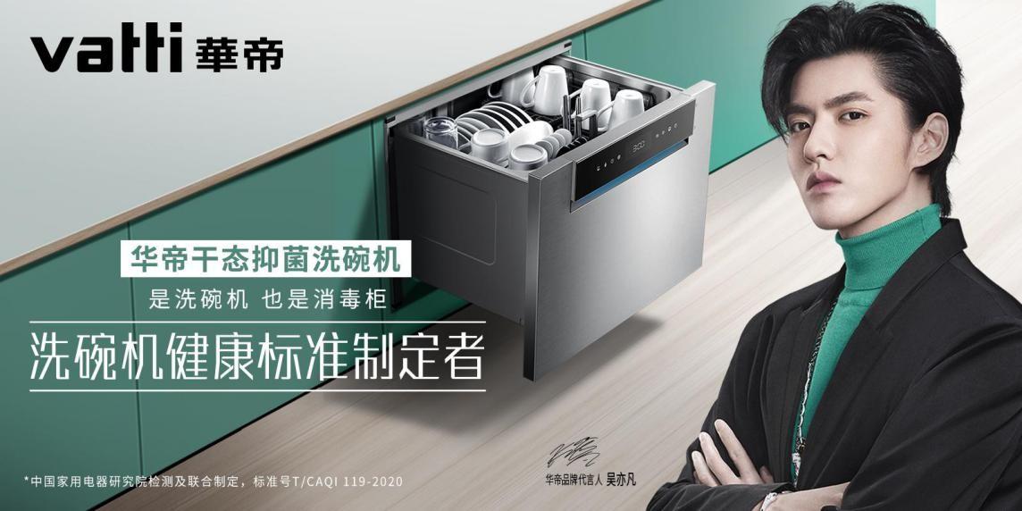 中国质检协会颁布干态储存标准:华帝成为洗碗机健康标准制定者