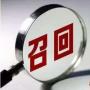 中山东菱威力电器有限公司召回部分电冰箱