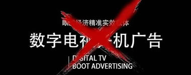 電視還會便宜嗎?開機廣告關閉會否影響彩電市場