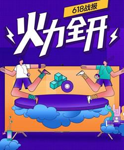 """創維電視618再獲佳績 """"主播""""王志國創帶貨神話"""
