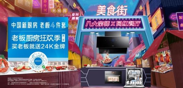 老板厨房狂欢季杭州站 4大宗师现场展示中式烹饪