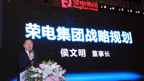 荣电集团董事长侯文明受邀参加2020华为开发者大会