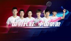 长虹·美菱&中国国家羽毛球队战略合作发布会
