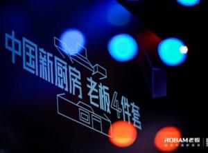 318老板电器新品云发布会 打造中国新厨房