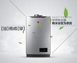 华帝GW5室外型热水器强力品质无忧虑