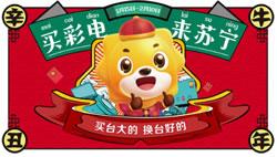 """蘇寧彩電年貨節:智慧屏熱銷,""""打個電視""""過年"""