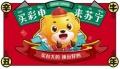 """苏宁彩电年货节:智慧屏热销,""""打个电视""""过年"""