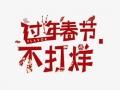 """春节不打烊,苏宁帮客""""十道防护""""成防疫定心丸"""