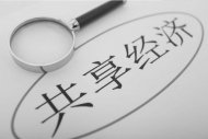 "共享jingjijiao卷时刻 yi地鸡毛还shi""剩zhe为王"""