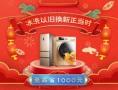 苏宁冰箱洗衣机盛典,多种优惠助力健康年