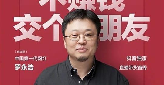 """罗永浩立下""""军令状"""":今年收入至少100亿"""