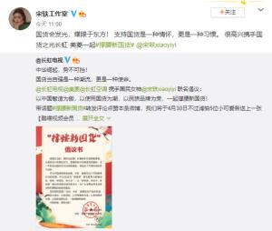 """长虹美菱联合宋轶发布""""撑腰新国货""""倡议"""
