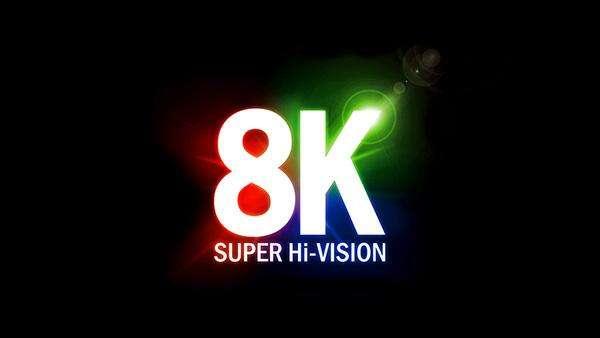 8K超高清电视公共服务平台建设启动