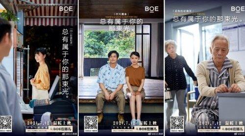 京东方微电影温情呈现万物互联的美好生活