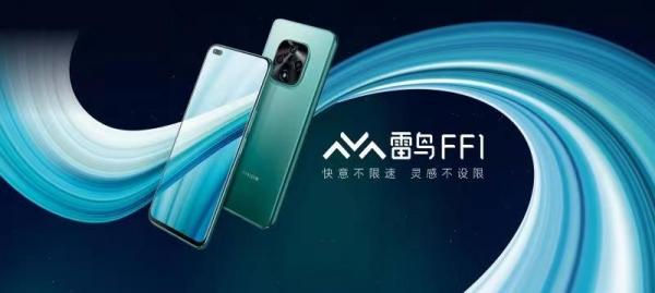 雷鸟FF1手机全新发布 解锁顺滑无界新体验