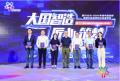 苏宁易购出席中国家用电器创新成果发布盛典