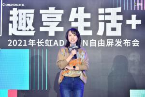 欧阳莎琳:长虹ADDFUN自由屏爱不释手