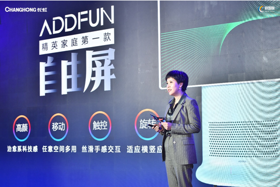 长虹ADDFUN自由屏开辟产业新路径